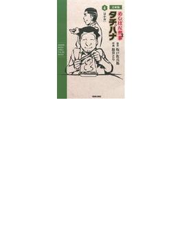 めしばな刑事タチバナ 4 文庫版 (TOKUMA COMICS)(Tokuma comics)