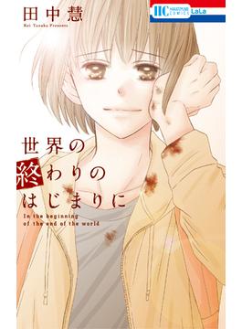 世界の終わりのはじまりに (花とゆめCOMICS)(花とゆめコミックス)