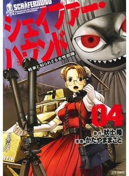 シェイファー・ハウンド 04 戦車と知られざる女性部隊 (JETS COMICS)(ジェッツコミックス)