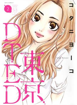 東京DTED 2 (JETS COMICS)(ジェッツコミックス)