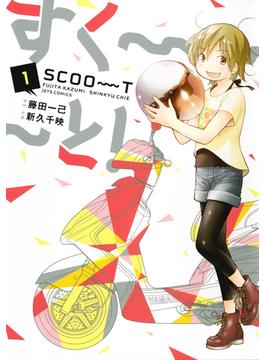 すく~~~と! 1(ジェッツコミックス)
