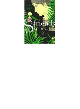 S friends〜セフレの品格〜 4 (JOUR COMICS)