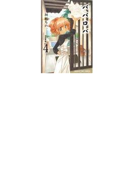 パパロバ 4 (MANGA TIME COMICS)