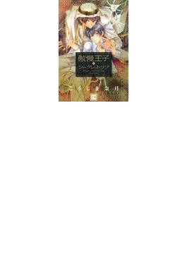 傲慢王子とシークレットラブ (花音コミックス)(花音コミックス)