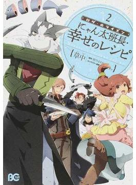 ログ・ホライズンにゃん太班長・幸せのレシピ 2 (ビーズログコミックス)(B'sLOG COMICS)