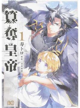 簒奪皇帝 1 (ビーズログコミックス)(B'sLOG COMICS)