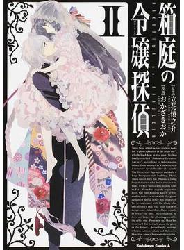 箱庭の令嬢探偵 2 (角川コミックス・エース)(角川コミックス・エース)