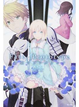 Fate/Prototype蒼銀のフラグメンツ 1(単行本コミックス)