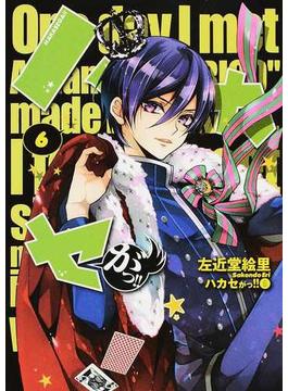 ハカセがっ!! 6 (シルフコミックス)(シルフコミックス)
