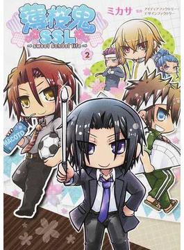 薄桜鬼SSL sweet school life 2(シルフコミックス)