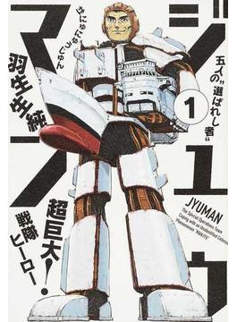 ジュウマン 1 (BEAM COMIX)(ビームコミックス)
