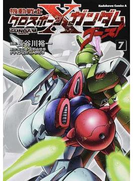 機動戦士クロスボーン・ガンダムゴースト 7 (角川コミックス・エース)(角川コミックス・エース)