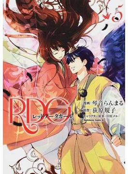 RDG レッドデータガール 5 (角川コミックス・エース)(角川コミックス・エース)