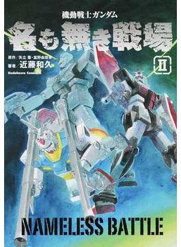 機動戦士ガンダム名も無き戦場 2 (角川コミックス・エース)(角川コミックス・エース)