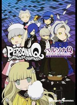 ペルソナQシャドウオブザラビリンス電撃コミックアンソロジー (Dengeki Comics EX)(電撃コミックスEX)