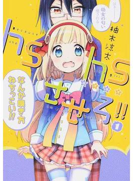 hshsさせろ!! 1 (電撃コミックスNEXT)(電撃コミックスNEXT)