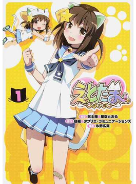 えとたま 1 (電撃コミックスNEXT)(電撃コミックスNEXT)