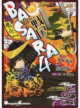まめ戦国BASARA4 巻之1 (Dengeki Comics EX)(電撃コミックスEX)
