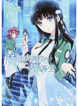 魔法科高校の優等生 4 (電撃コミックスNEXT)(電撃コミックスNEXT)