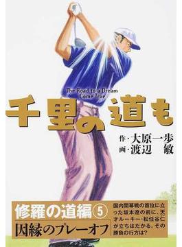 千里の道も 修羅の道編5 (ゴルフダイジェストコミックス)(ゴルフダイジェストコミックス)