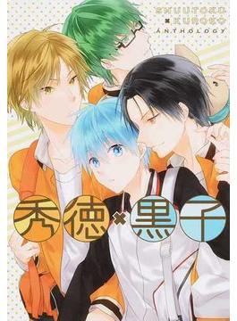 秀徳×黒子 SHUUTOKU×KUROKO ANTHOLOGY(KBook Selection)