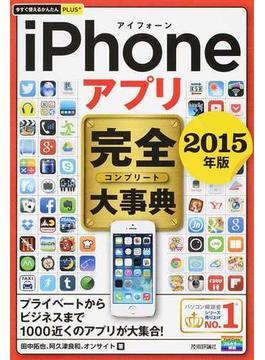 iPhoneアプリ完全大事典 2015年版