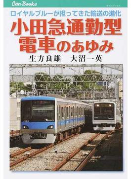 小田急通勤型電車のあゆみ ロイヤルブルーが担ってきた輸送の進化(JTBキャンブックス)