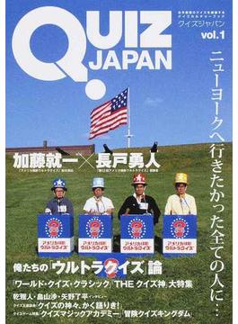 QUIZ JAPAN 古今東西のクイズを網羅するクイズカルチャーブック vol.1 2大特集『ウルトラクイズ』『WQC』