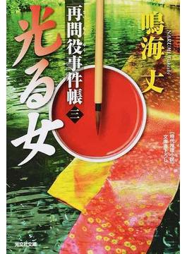 光る女 文庫書下ろし/時代推理小説(光文社文庫)