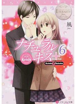 ナチュラルキス+ side Keishi Keishi & Sahoko 6(エタニティ文庫)