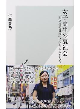 女子高生の裏社会 「関係性の貧困」に生きる少女たち(光文社新書)