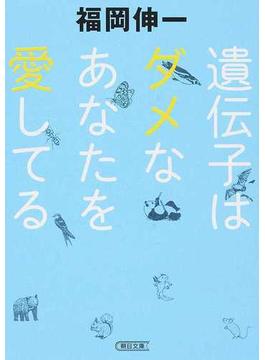 遺伝子はダメなあなたを愛してる(朝日文庫)