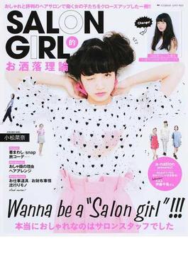 SALON GIRL的お洒落理論(双葉社スーパームック)