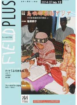 FIELD PLUS 世界を感応する雑誌 no.12(2014−07) 巻頭特集島嶼部東南アジア