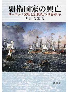 覇権国家の興亡 ヨーロッパ文明と21世紀の世界秩序