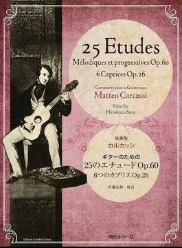 ギターのための25のエチュードOp.60 6つのカプリスOp.26 原典版
