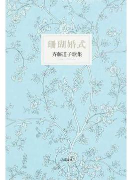 珊瑚婚式 斉藤道子歌集