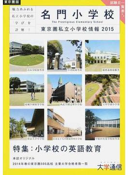 名門小学校 東京圏版 東京圏私立小学校情報 2015
