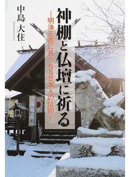 神棚と仏壇に祈る 明浄正直に見られる日本人の信仰