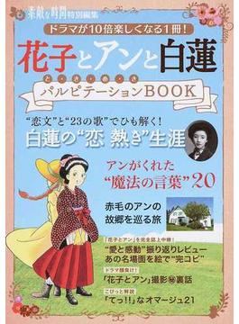 花子とアンと白蓮パルピテーションBOOK