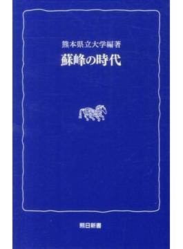 蘇峰の時代