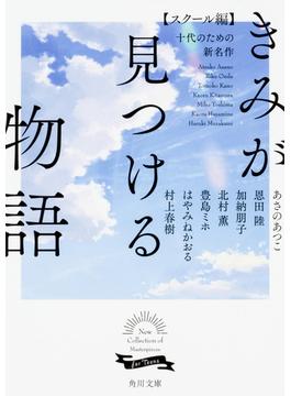 きみが見つける物語 十代のための新名作 スクール編(角川文庫)