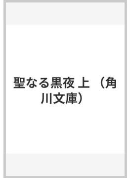 聖なる黒夜 上(角川文庫)