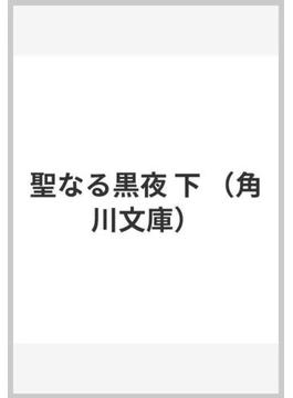 聖なる黒夜 下(角川文庫)