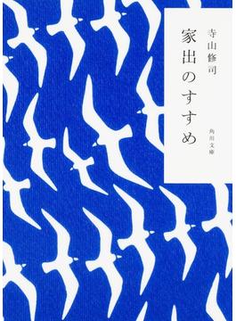 家出のすすめ 改版(角川文庫)