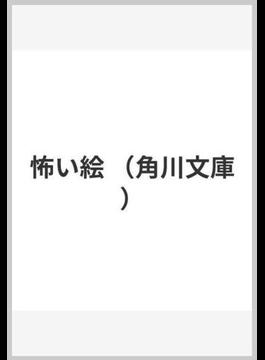 怖い絵(角川文庫)