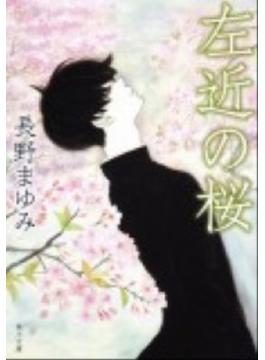 左近の桜(角川文庫)
