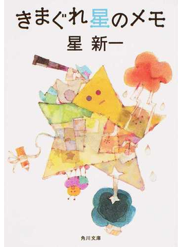 きまぐれ星のメモ(角川文庫)