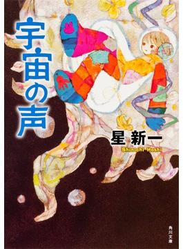 宇宙の声 改版(角川文庫)