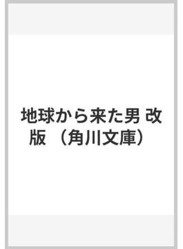 地球から来た男 改版(角川文庫)